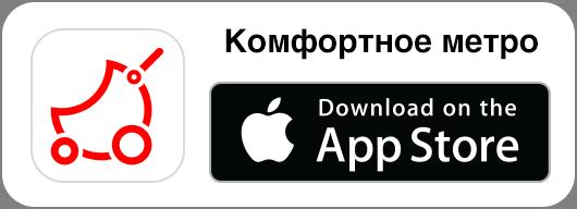 Комфортное метро App Store Banner