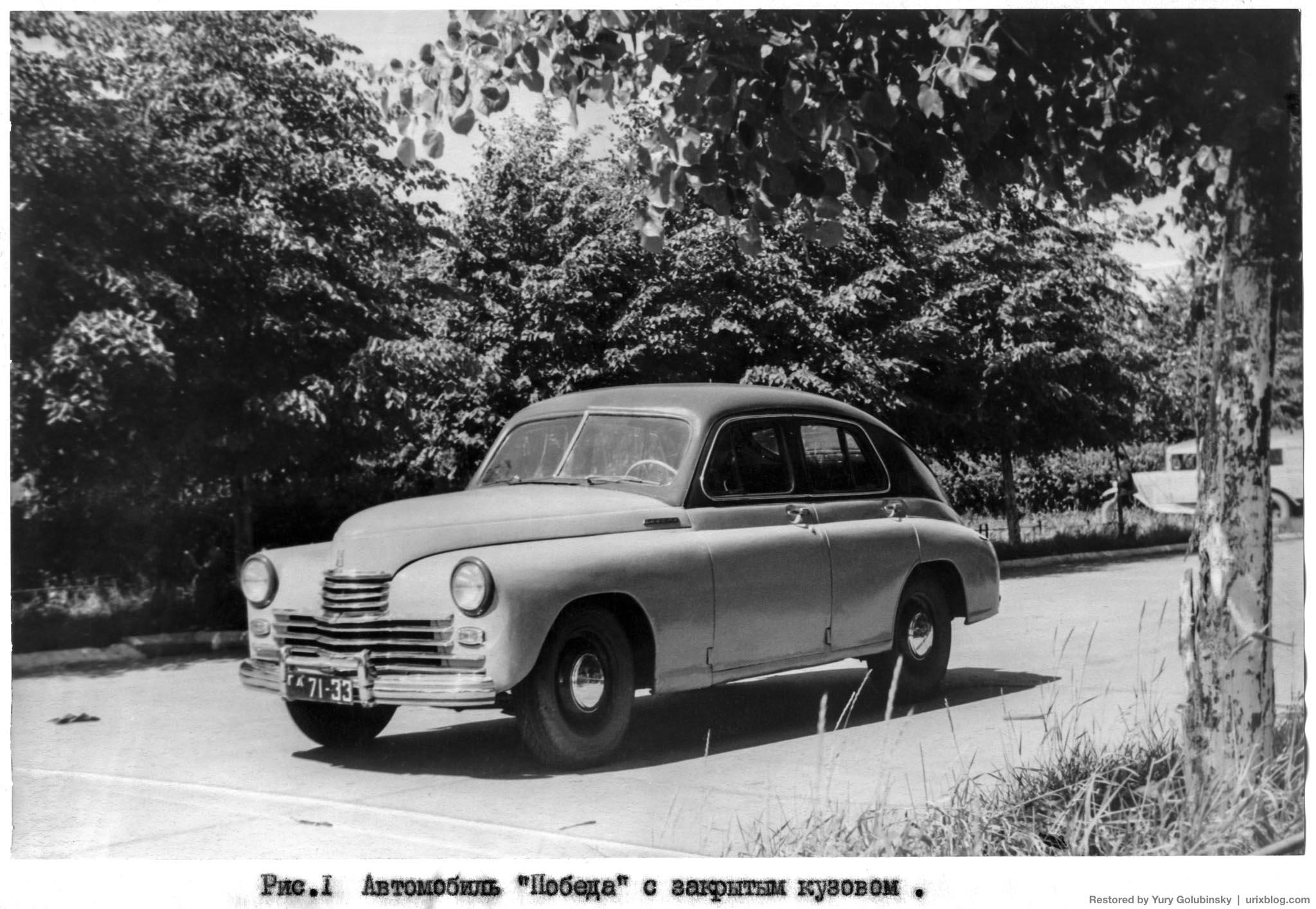 Технический отчёт по испытаниям автомобилей Победа, 1948, 1949, фото, фотография, отчёт, испытания, Победа, автомобиль Победа, Москва, СССР, автопробег, зима, реставрация, ГАЗ-М-20