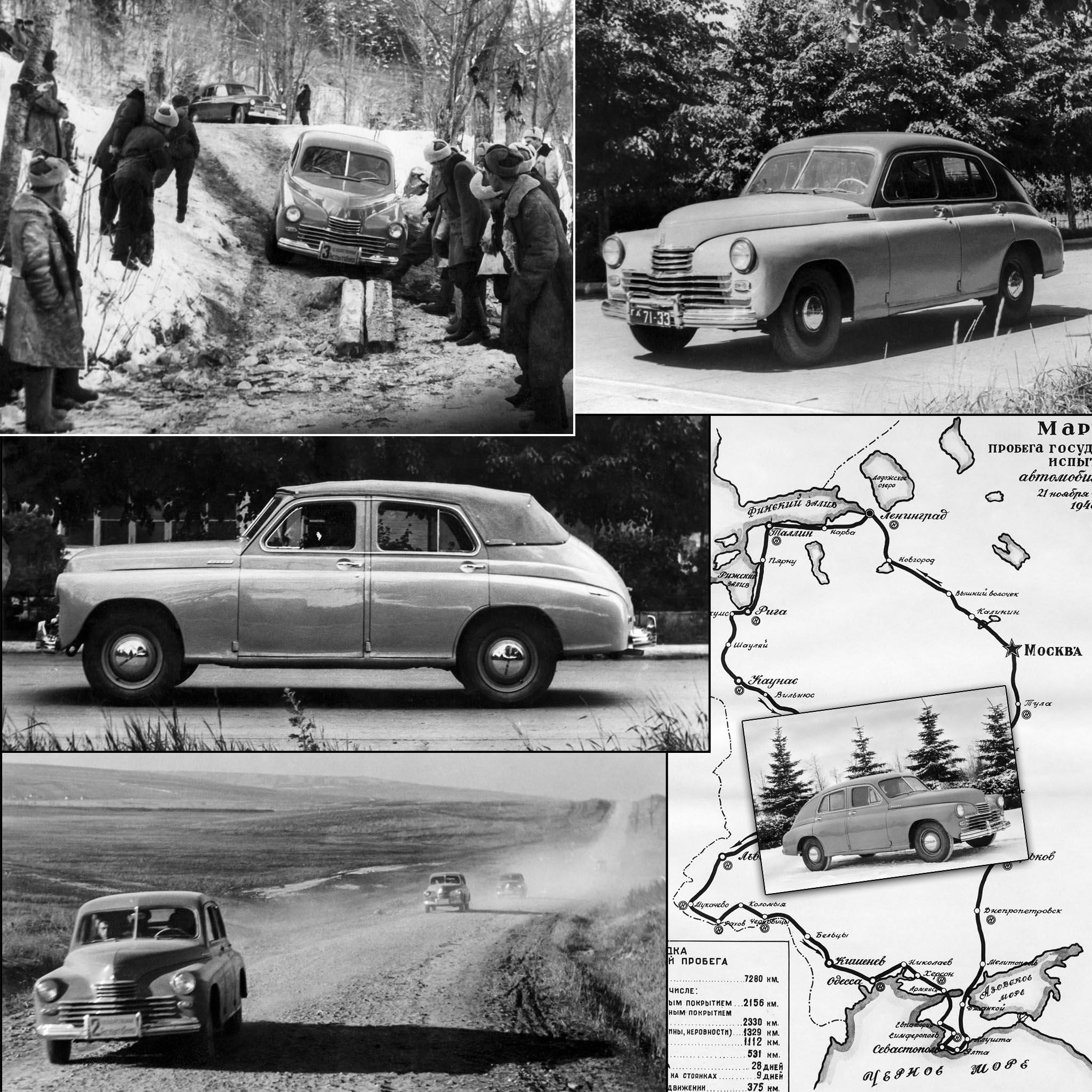 Отчёт по испытаниям автомобилей Победа, 1948, 1949, фото, фотография, отчёт, испытания, Победа, автомобиль Победа, Москва, СССР, автопробег, зима, реставрация, ГАЗ-М-20