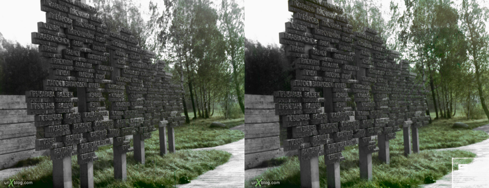 1978, Khatyn Memorial, Belorussia, film, 3D, stereo pair, cross-eyed, crossview, cross view stereo pair, stereoscopic