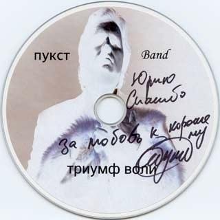 2009 компакт диск автограф Сергей Пукст клуб Шоколадная фабрика, Москва