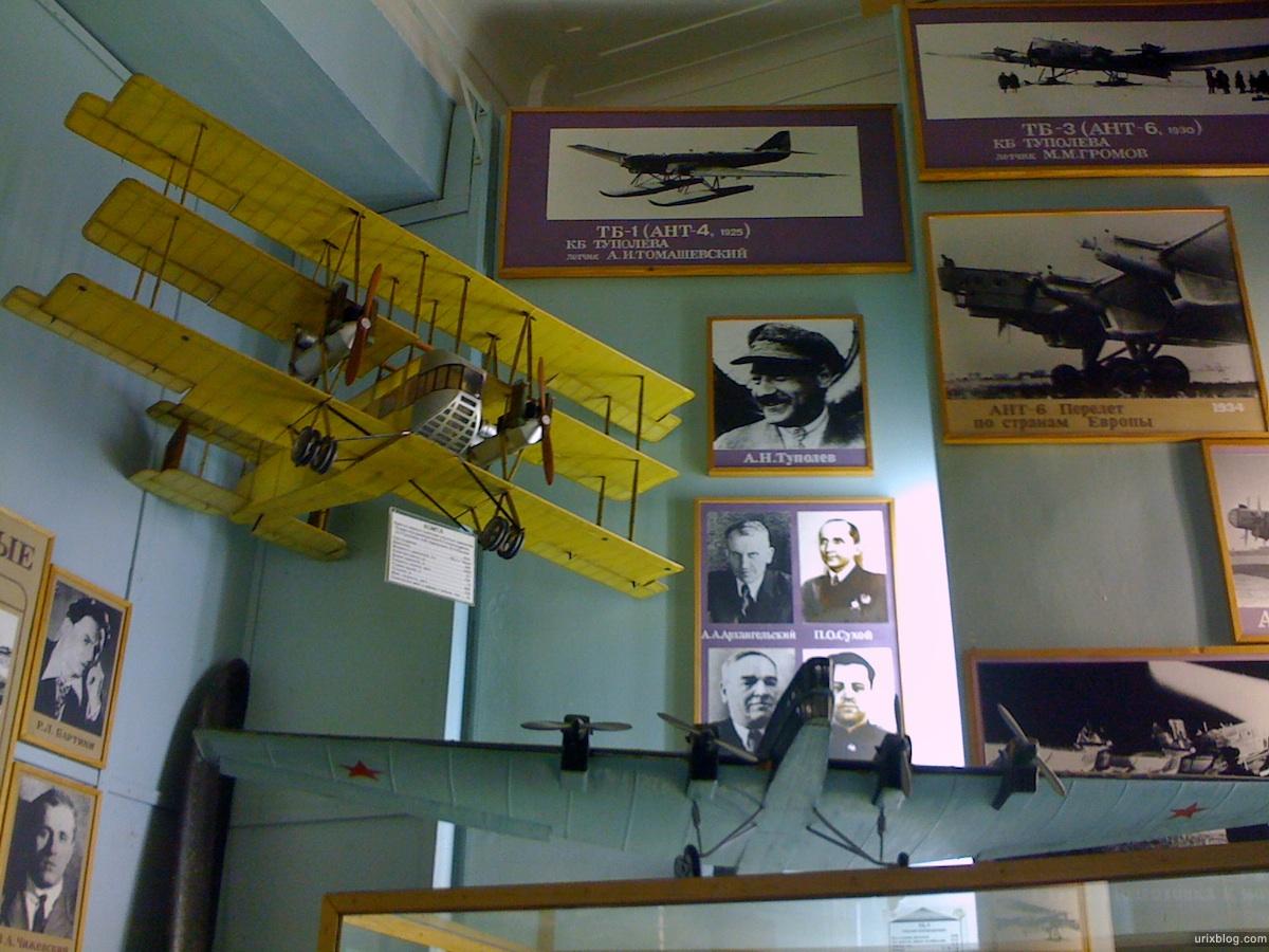 2009 Москва Moscow музей Авиации и Космонавтики