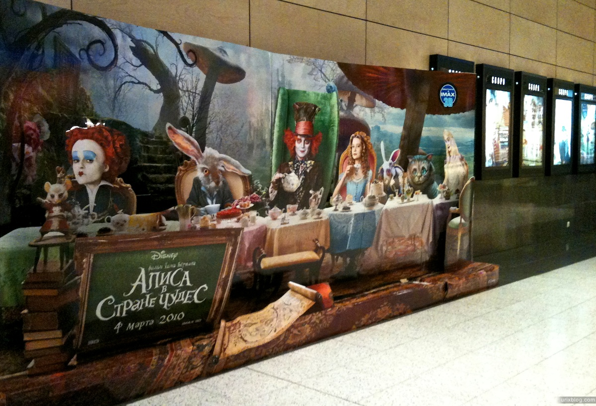 Алиса в Стране чудес 2010 фильм