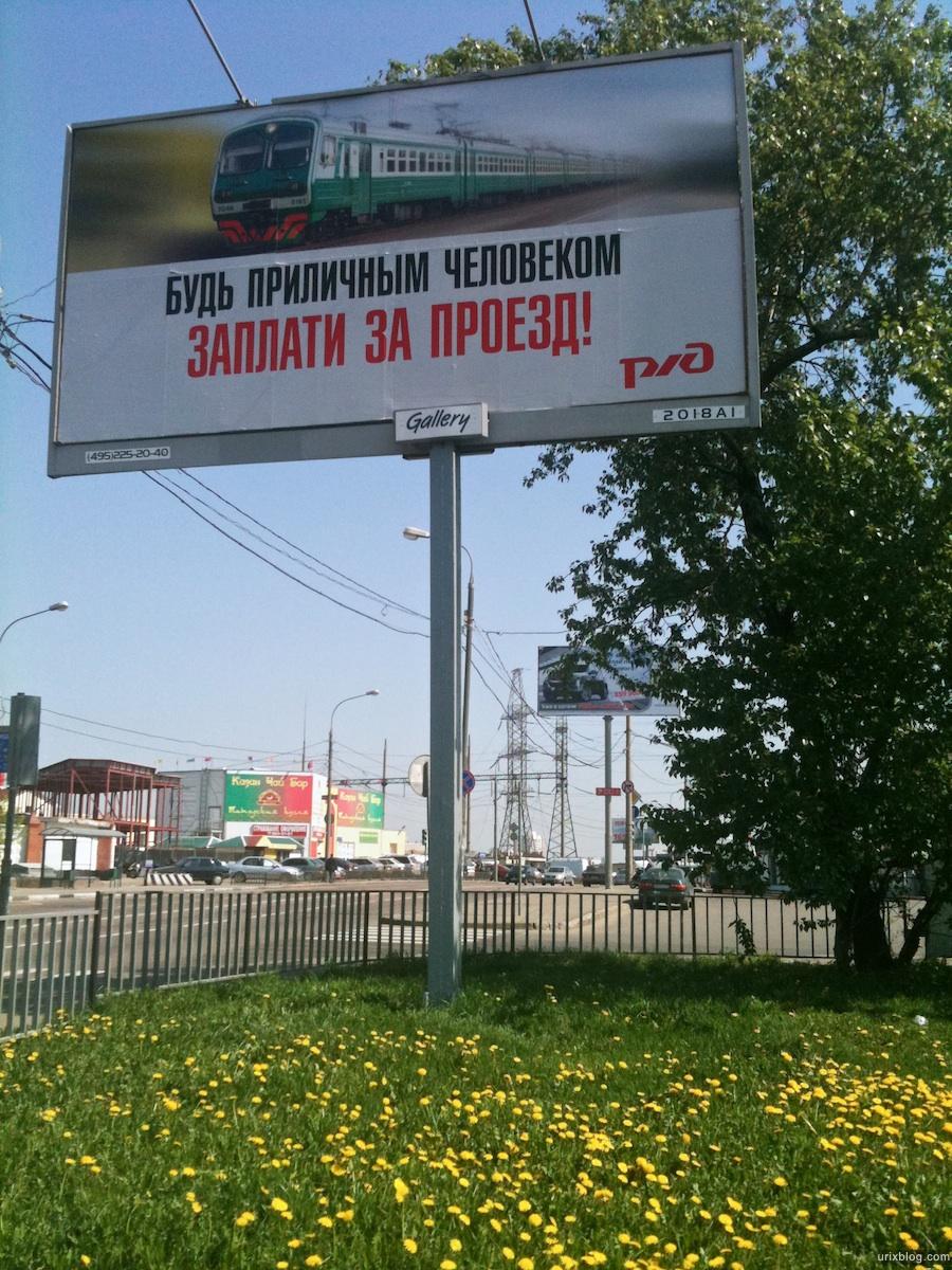 2010 Владыкино Moscow, Москва, рекламный щит