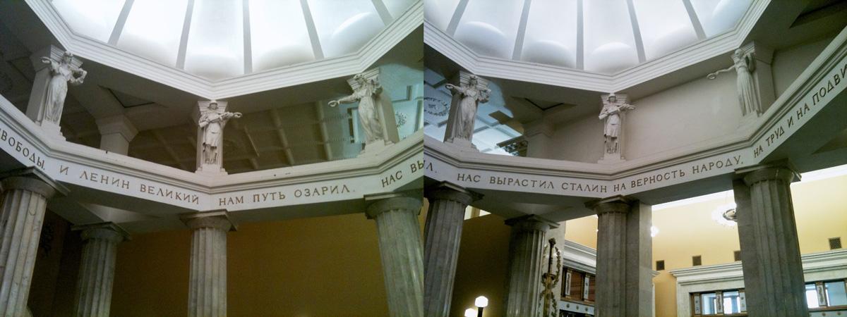 2010, вестибюль станции Курская, Нас вырастил Сталин на верность народу на труд и на подвиги нас вдохновил