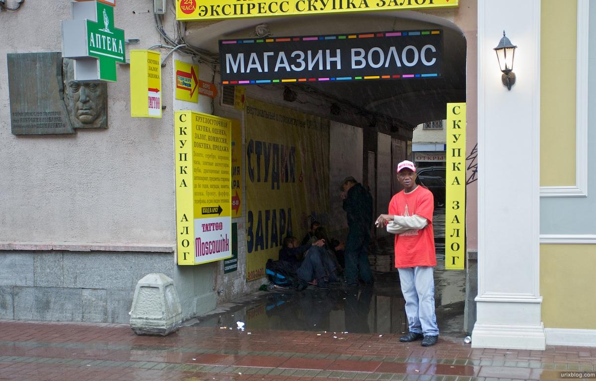 2010, Москва Старый Арбат бомжи