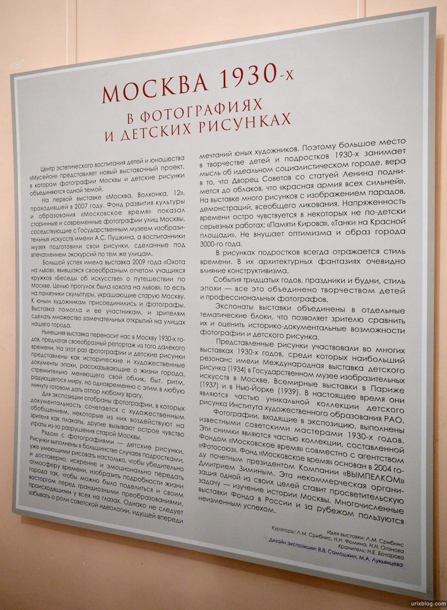 2010 Москва 1930-х годов в фотографиях и детских рисунках Москва