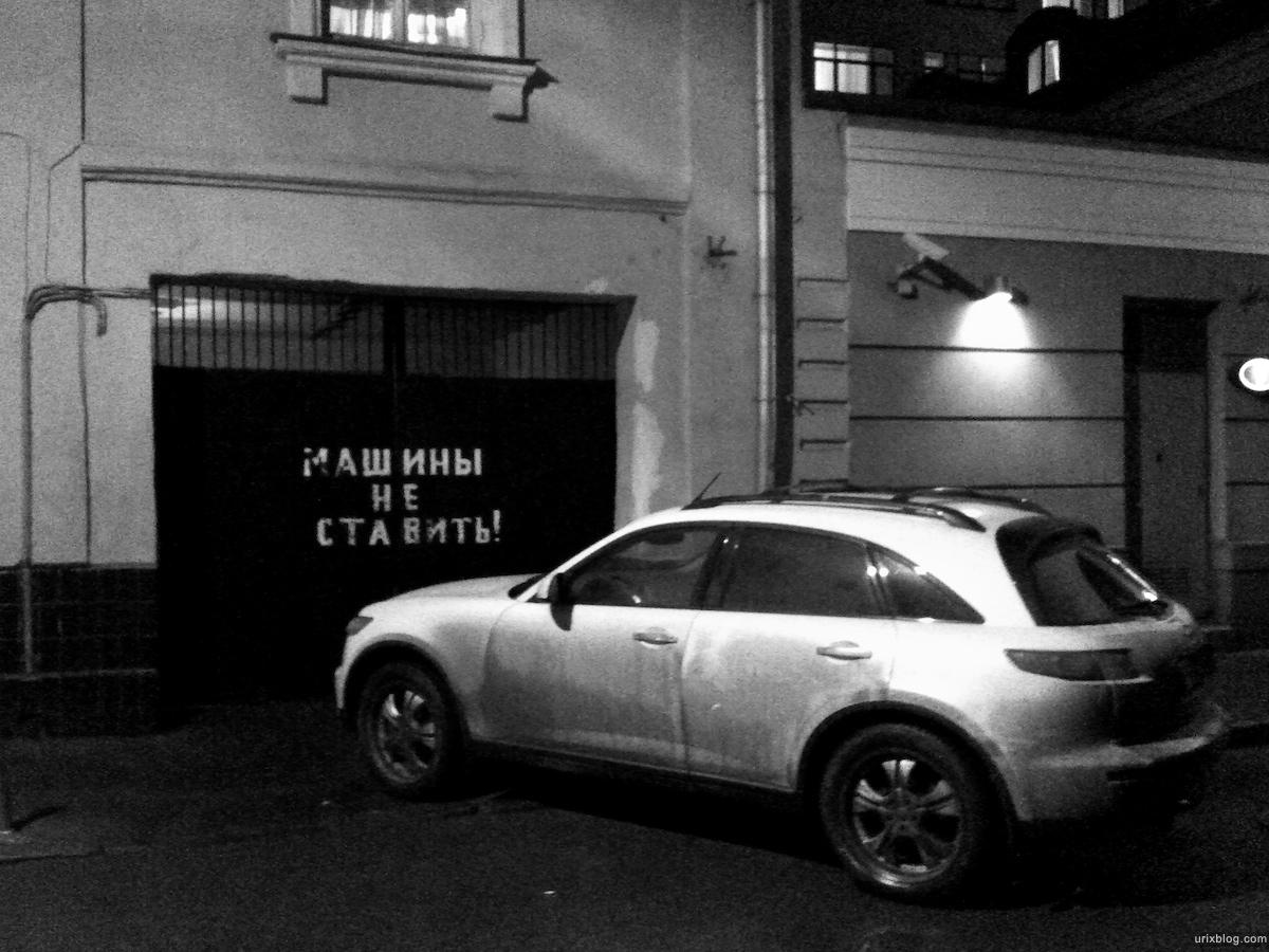 Москва центр, машины не ставить, ворота