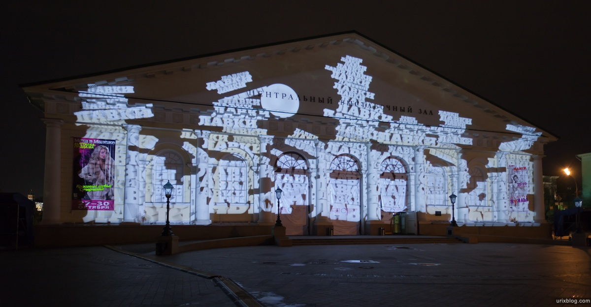 2011 Москва Манежная площадь, Круг Света