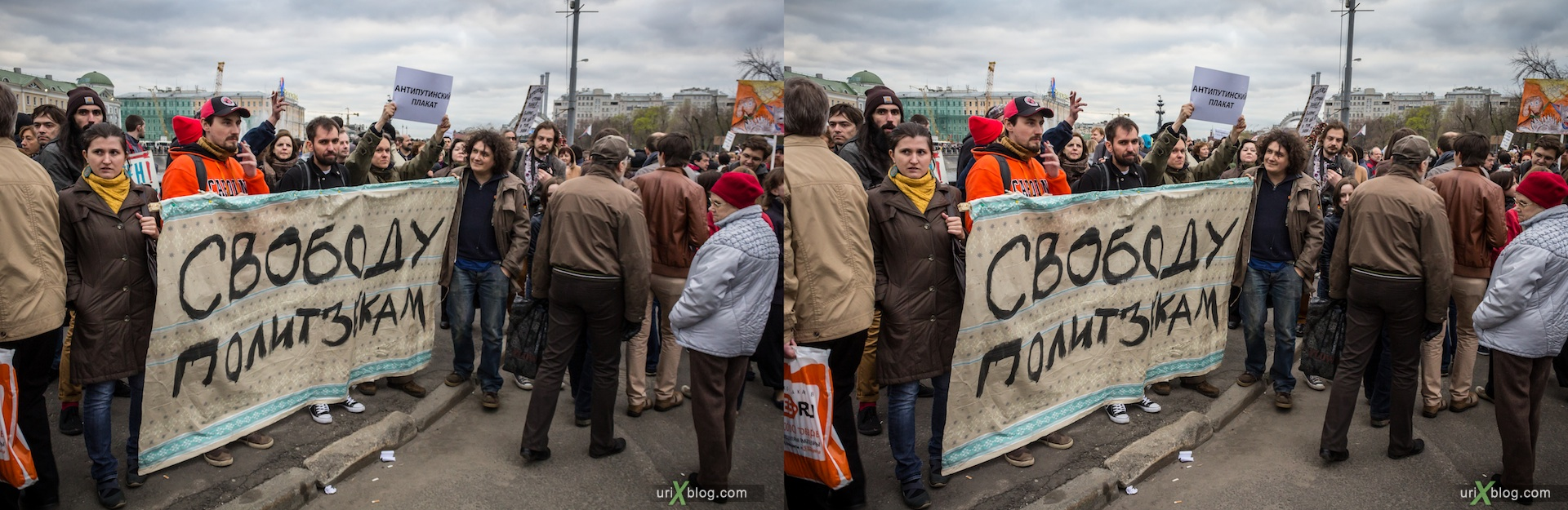 2013, Russia, Moscow, Demonstration, Rally, Meeting, protest, Bolotnaya square, Putin, Navalny, Politics, political prisoners, 3D, stereo pair, cross-eyed, crossview, cross view stereo pair, stereoscopic