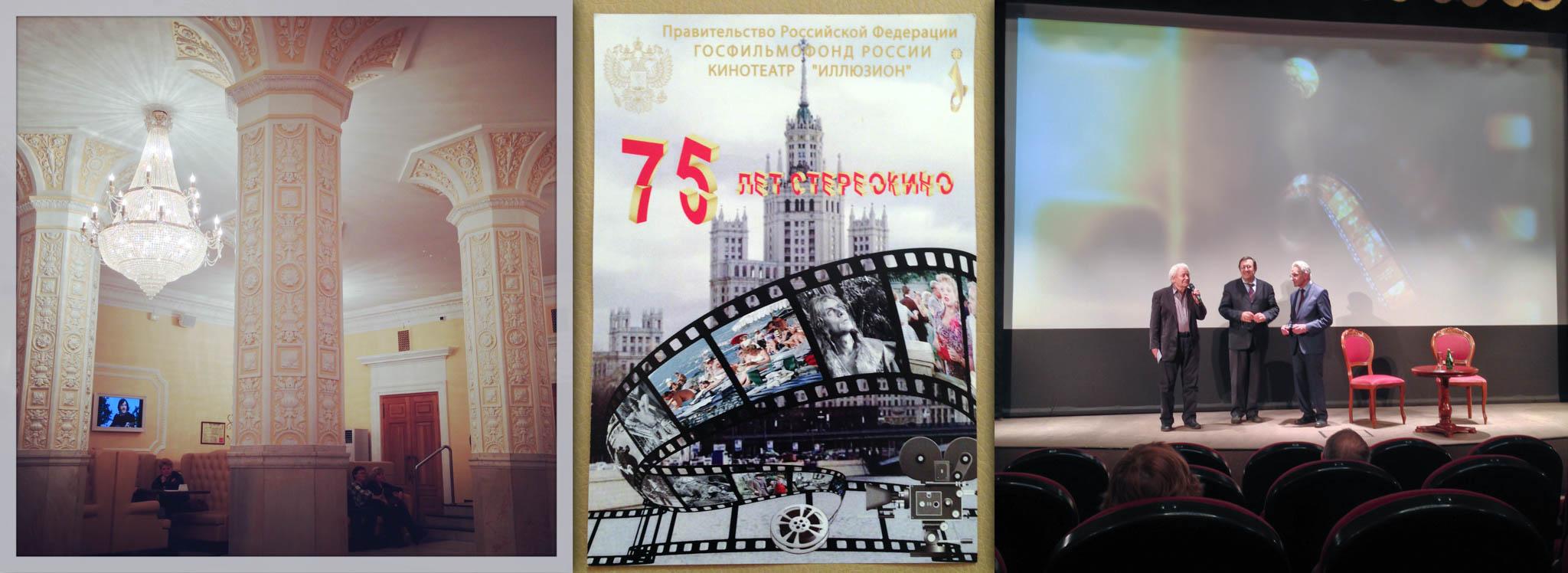 75 лет стереокино, кинотеатр Иллюзион, Москва, Россия, 3D, стерео, 2016