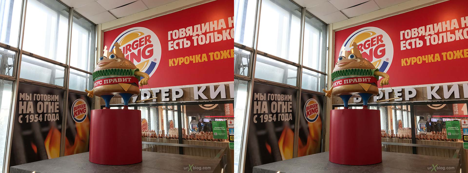 Burger King, Moscow, Russia, 3D, stereo pair, cross-eyed, crossview, cross view stereo pair, stereoscopic