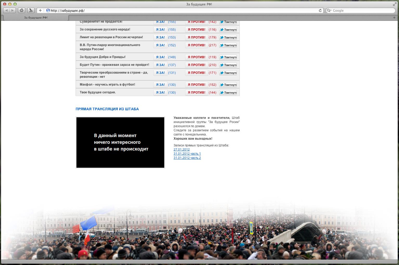 скриншот забудущее.рф с ворованной и доделанной фотографией