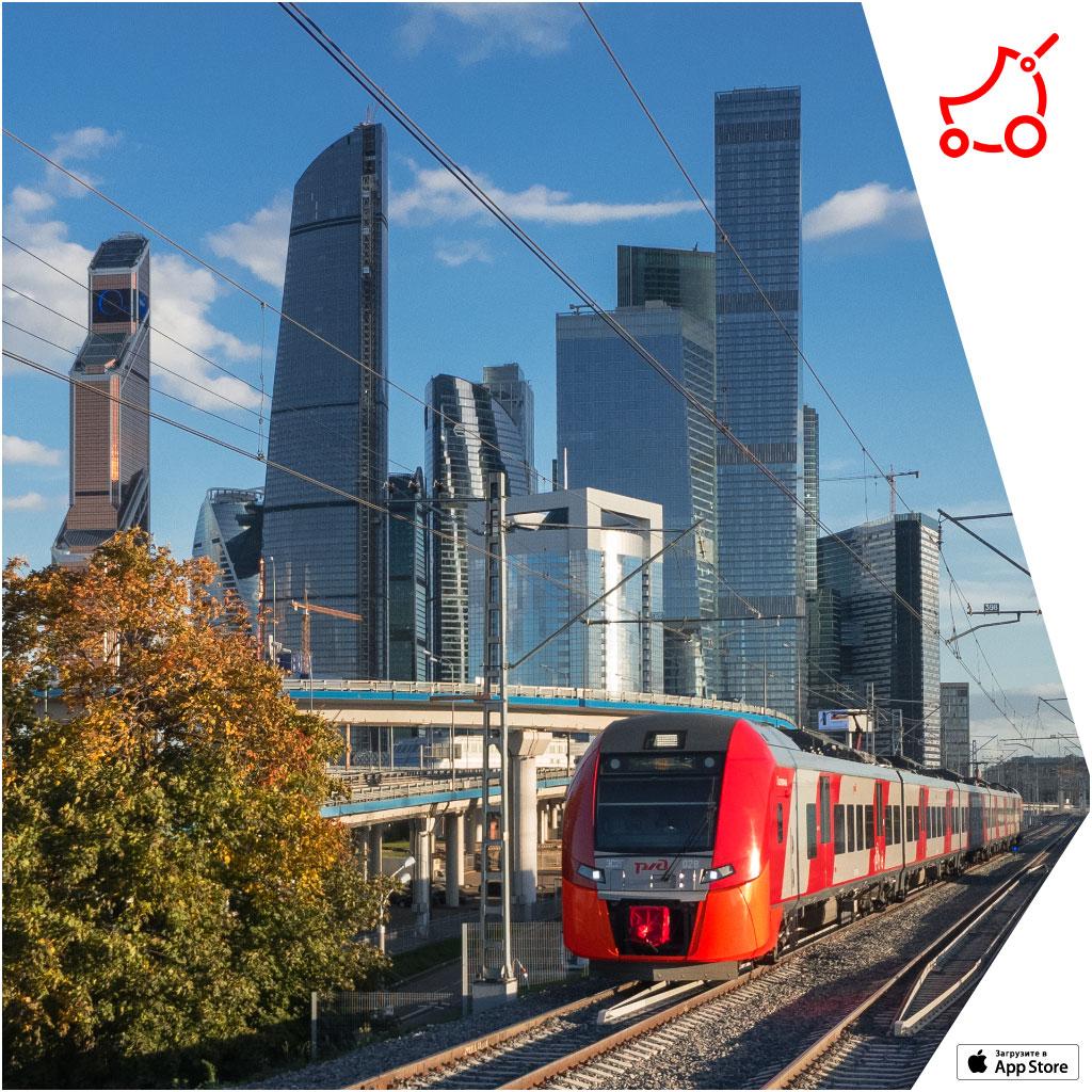 Комфортное метро, МЦК, Деловой Центр, Ласточка, поезд, небоскрёбы, фотография