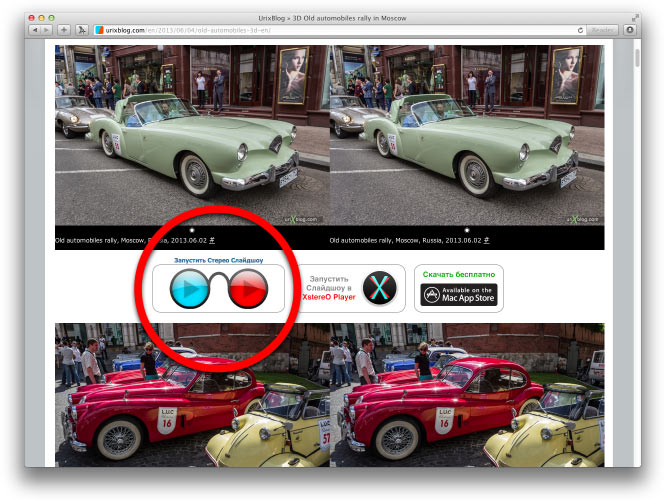 play stereo slideshow screenshot, HTML5 stereo player