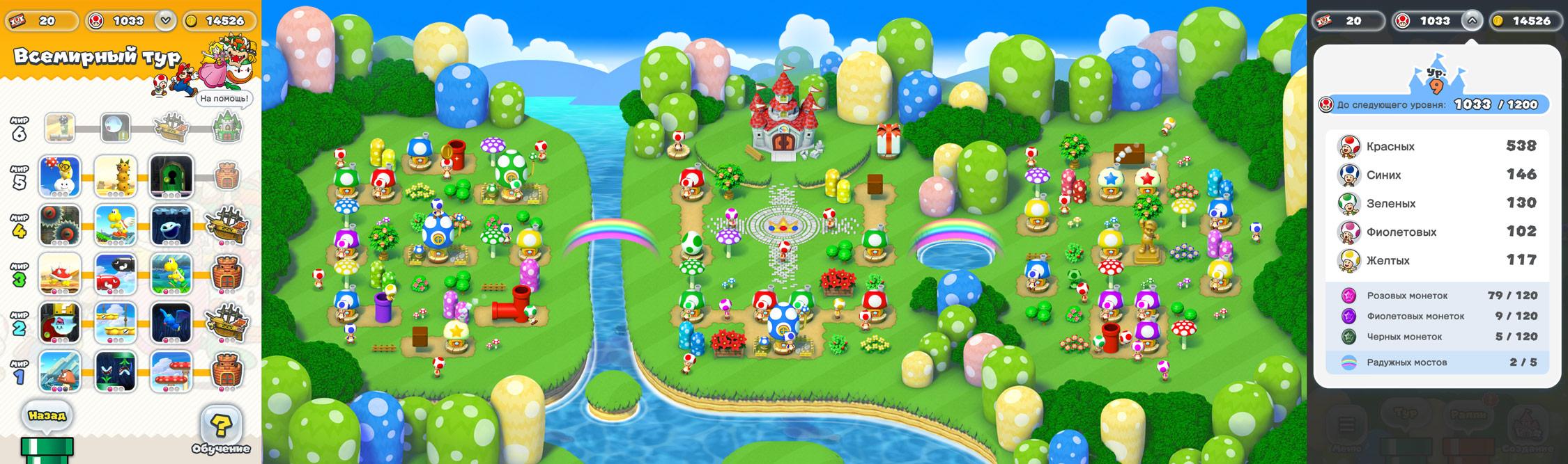 Супер Марио Ран, iOS, карта, прогресс